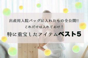 bag_baby