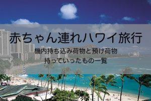 hawaii_Belongings