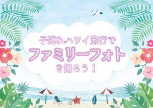 hawai_photo3