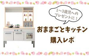mamagoto_kitchen